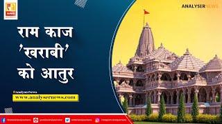 राम काज 'खराबी' को आतुर । Sushil Kulkarni । Analyser । Ram Mandir ।