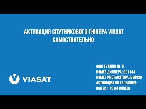 Как активировать тюнер Виасат / Viasat самостоятельно? Раскодировка спутниковых украинских каналов