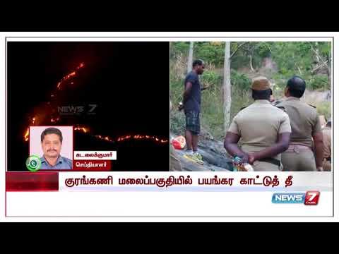 தேனி குரங்கணி தீ விபத்தில் சிக்கியவர்கள் 27 பேர் மீட்பு
