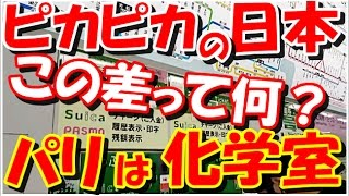 世界に誇れる日本の鉄道システムにフランス人が驚嘆 「フランスも日本みたいだったら」【海外の反応】 thumbnail