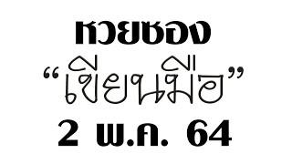 สรุปเลขหวยซองดัง งวดวันที่ 2 พ.ค. 64 #หวยซอง