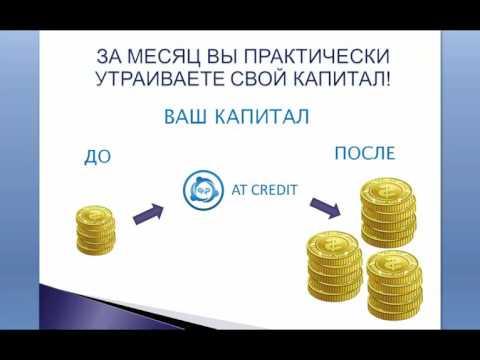 Презентация AT Credit (RU)