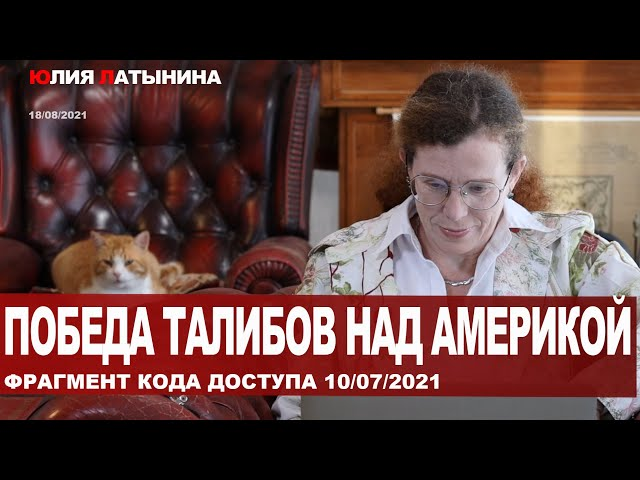 Юлия Латынина / Победа талибов над Америкой / LatyninaTV /