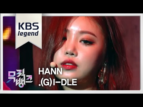 氘れ氡呿伂 Music Bank - 頃�(HANN) - (鞐瀽)鞎勳澊霌� .20180817