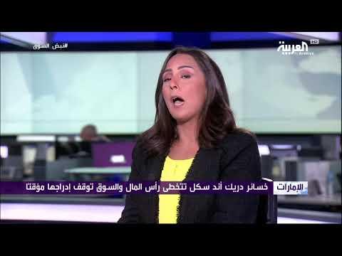 Al Arabiya 15/11/2018 with Marie Salem- FFA Private bank Dubai
