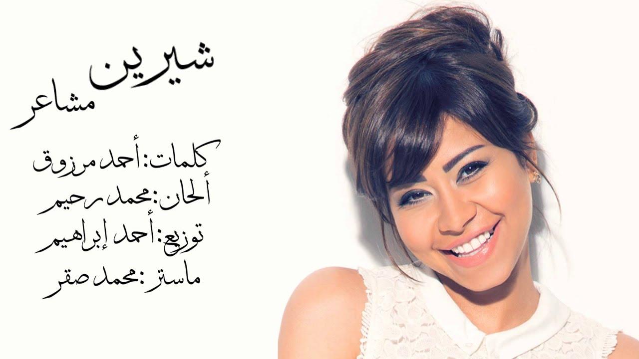 masha3er sherine mp3 gratuit