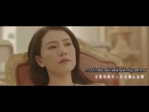 [ซับไทย] Zhang Jing Ying - 【终于等到你】Zhong Yu Deng Dao Ni ในที่สุดก็ได้พบเธอ