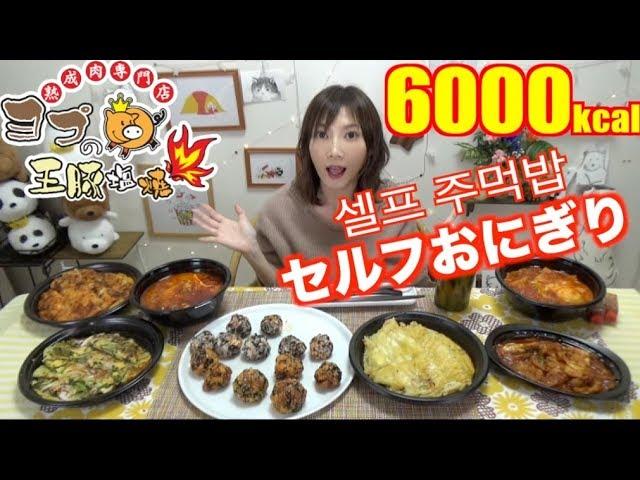 【大食い】韓国料理[セルフおにぎりに挑戦!]チャンジャおにぎり,チーズじゃがいもチヂミ,チーズタッカルビetc[推定6000kcal]【木下ゆうか】