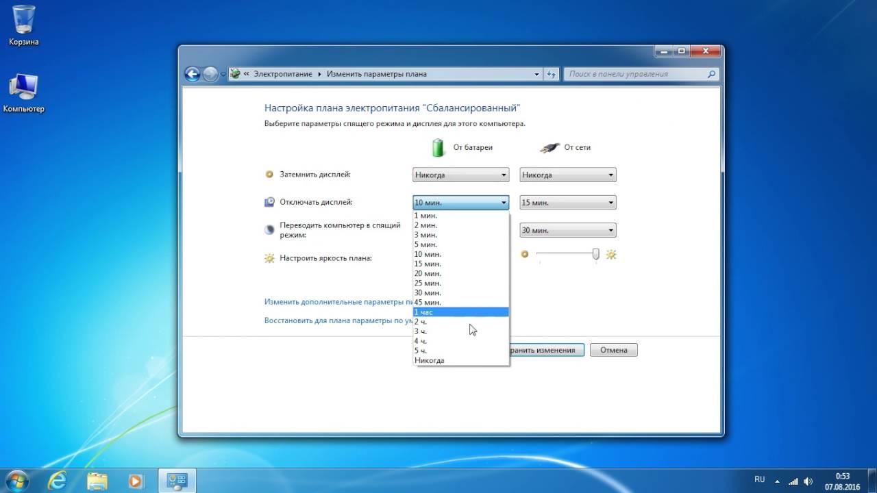 Как убрать выключение экрана в Windows 7