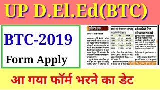 UP D. El. Ed(BTC) apply online form