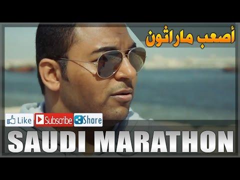Saudi Marathon - أصعب ماراثون في السعودية