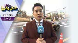 1월 18일 김진의 돌직구쇼 오프닝 | 김진의 돌직구쇼