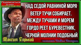 Буревестник Горький декламирует Павел Беседин