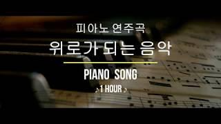 듣기만해도 위로가 되는 음악_피아노연주곡_1시간_연속듣기_클레식콤파스
