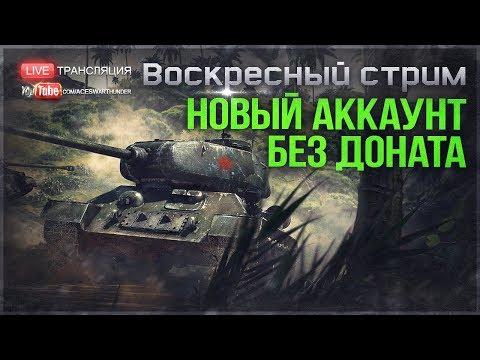 АККАУНТ БЕЗ ДОНАТА: ЧТО ЛУЧШЕ Т-34 или КВ-1?   War Thunder