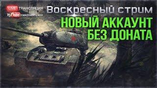 АККАУНТ БЕЗ ДОНАТА: ЧТО ЛУЧШЕ Т-34 или КВ-1? | War Thunder