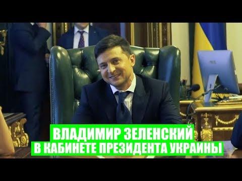 ЭКСКЛЮЗИВ! Видео из кабинета президента Украины Владимира Зеленского