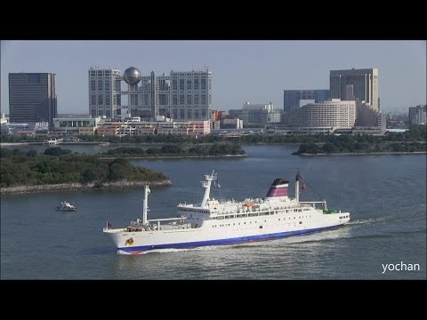 Passenger / cargo ship: OGASAWARA MARU (IMO: 9150353) at Port of Tokyo  貨客船「おがさわら丸」小笠原海運