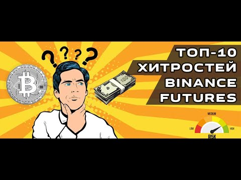 10 хитростей Binance Futures (Бинанс Фьючерс), приз $100 000
