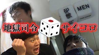 地獄の飲み会サイコロゲーム ~帰宅・保留・狂人~ thumbnail