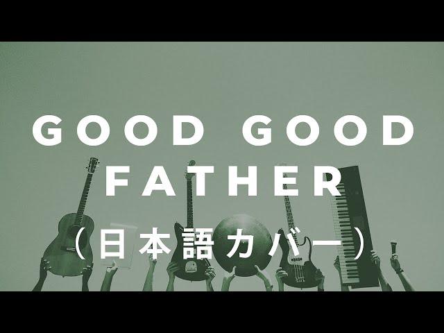 Good Good Father (日本語カバー Japanese Cover) | New Hope Yokohama Worship