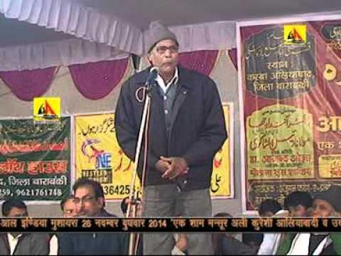 Allhad Gondavi ALL INDIA MUSHAIRA ALIABAD BARABANKI 2014