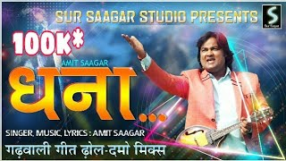 hey Dhana  |  Amit Saagar |new garhwali dj song | हे धना  अमित सागर 2018
