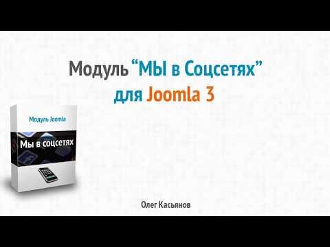 """Модуль Joomla """"Мы в соцсетях"""""""