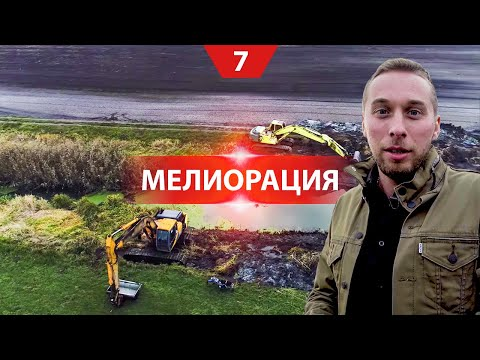 Мелиорация почвы. AGROSPHERA