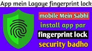 Apne mobile ke sare app mein fingerprint lock Kaise Lagaye? screenshot 4