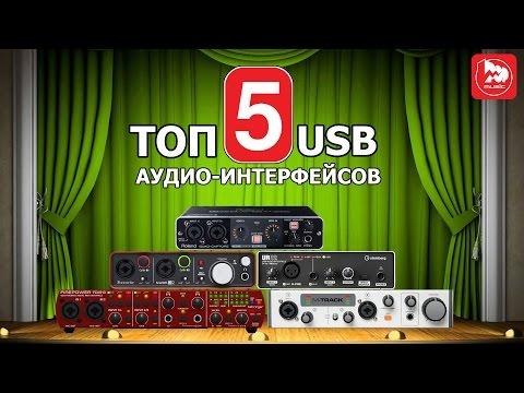 ТОП-5 USB аудио-интерфейсов (Best budget audio interfaces) Выпуск #12