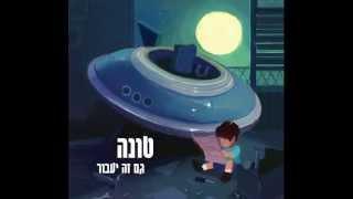 טונה - נשאר בחיים (לייב) // (Tuna - Nishar Bahaim (Live