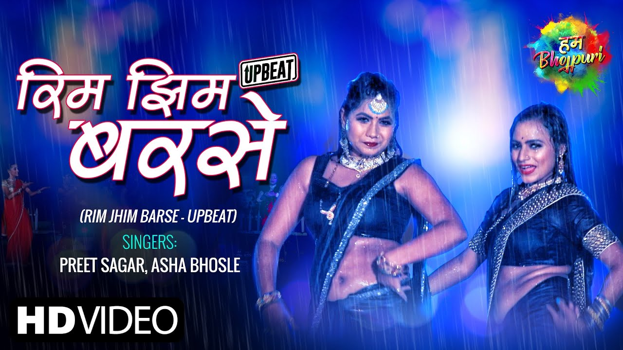 #Video | Rim Jhim Barse - Upbeat | रिम झिम बरसे |Preet Sagar | Asha Bhosle | Superhit Bhojpuri Song