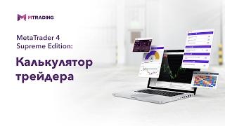 Расчет объема лота с заданным пределом риска в приложении MetaTrader 4 Supreme Edition(, 2016-10-20T08:46:38.000Z)