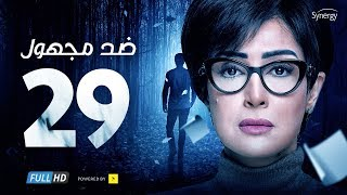 Ded Maghool Series - Episode 29 | غادة عبد الرازق - HD مسلسل ضد مجهول - الحلقة 29 التاسعة والعشرون