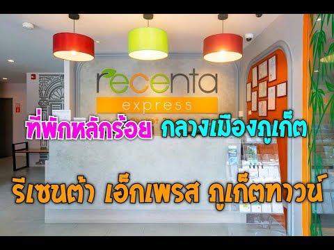 ที่พักหลักร้อย ภูเก็ต ทำเลดี รีเซนต้า เอ็กเพรส ภูเก็ตทาวน์ Recenta Express Phuket Town hotel