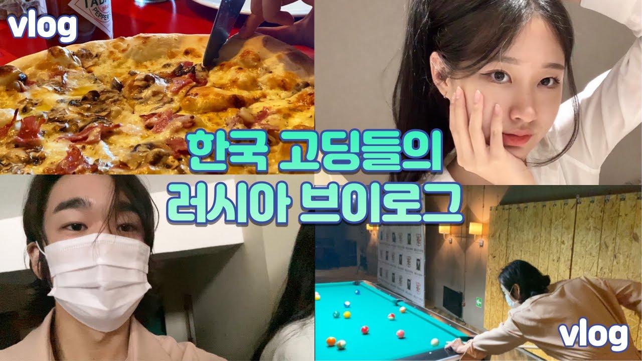해외 유학중인 한국고딩들이 노는 방법   러시아브이로그  피자   포켓볼 