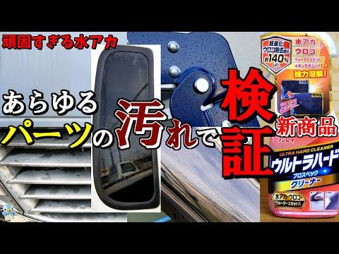 【新商品】リンレイのウルトラハードクリーナー車の水アカ・ウロコ・ウォータースポット用をあらゆるパーツで検証してみた![ゆとカラ]
