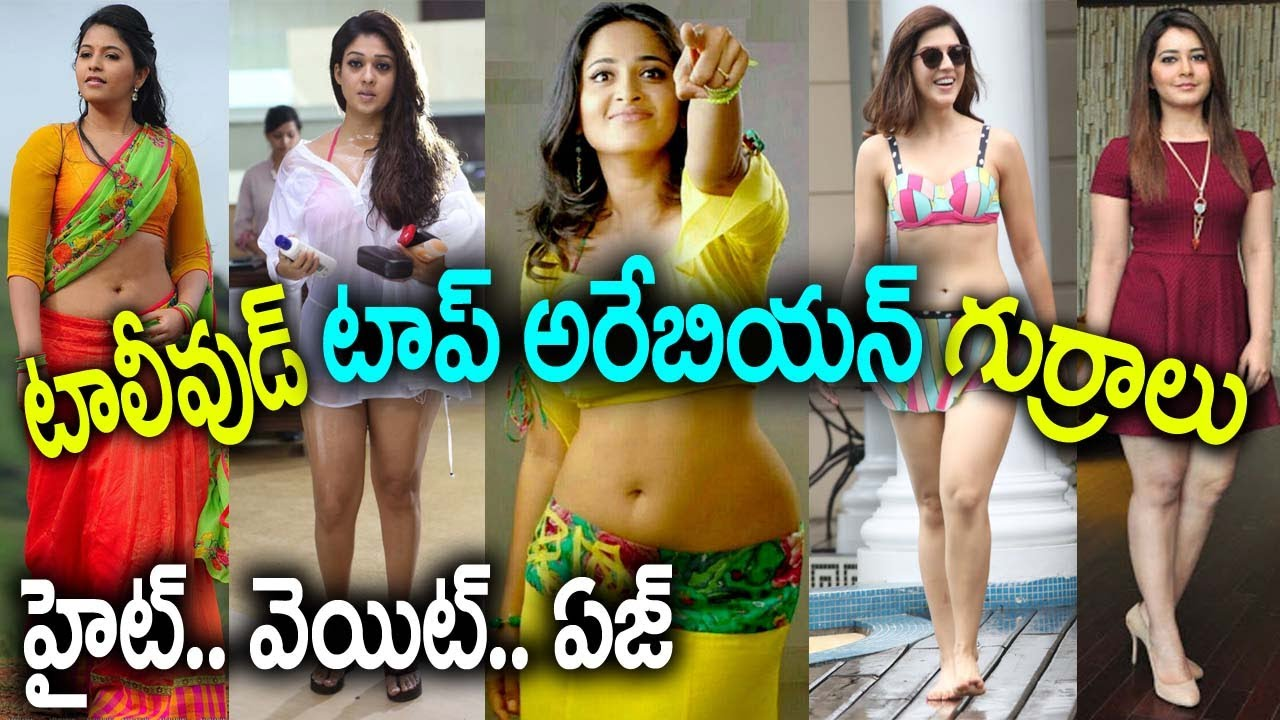 Download Tollywood Actress Height and  Real Age | who is tallest actress | who is shortest actress |news bowl