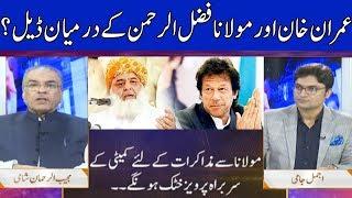 Nuqta e Nazar with Mujeeb Ur Rehman Shami & Ajmal Jami | 16 October 2019 | Dunya News