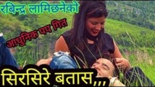 New Superhit Pop Aadhunik Song 2074 /2017| Sirsire Batash |By Rabindra Lamichhane
