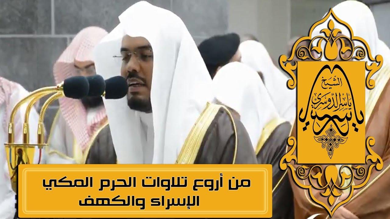 يواصل تألقه بإتقان الشيخ د. ياسر الدوسري صلاة التراويح كاملة ليلة 14 رمضان 1440هـ 18-5-2019