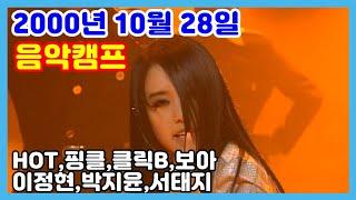 [문화다방 LIVE] 10월 마지막주 음악방송 2000…