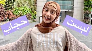 لبست الحجاب لاول مرة في لندن