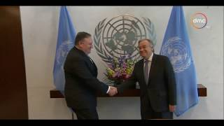 الأخبار – بومبيو يبحث مع الأمين العام للأمم المتحدة سبل إحلال السلام في اليمن