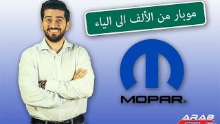 بداية قصة موبار