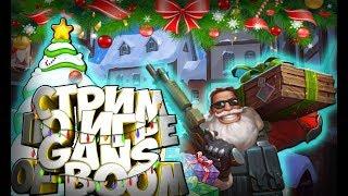 """""""Guns of Boom"""". Новое обновление смотрим"""