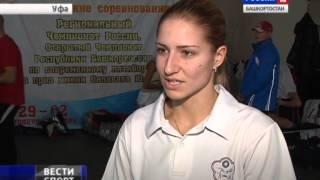 ПЯТИБОРЬЕ. Региональный чемпионат России Чемпионат РБ