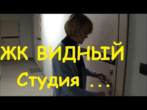 ЖК Видный Тюмень