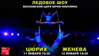 Московский Цирк Юрия Никулина «Ледовое Шоу» - Цюрих и Женева, Январь 11-12 (15сек)